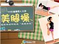 """39女编辑真人示范美腿操 超简单动作练成""""美腿女王"""""""
