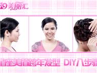 星座美眉跨年气质发型DIY