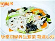 秋季润燥养生素菜