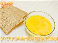 瘦身厨房:自制纯天然香橙果酱