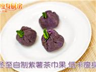 瘦身厨房:冬至自制紫薯茶巾果