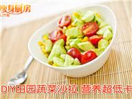 瘦身厨房:DIY田园蔬菜沙拉