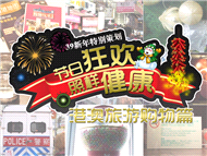 """39新年策划""""节日狂欢"""