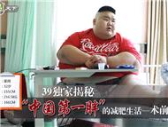 """39独家揭秘:""""中国第一胖""""手术前医院减肥生活"""