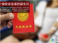39独家:广州血液中心实拍