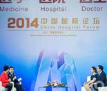 """""""医学、医院、医生――增进理解,构建和谐""""分论坛"""