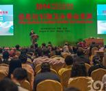 2014中国卫生论坛现场