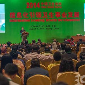 2014中国卫生论坛、中国医院论坛