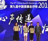 第九届中国健康总评榜颁奖晚宴