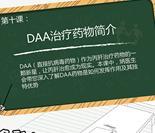 第10课:DAA治疗药物简介