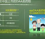 部分将率先在中国上市的DAA类药物
