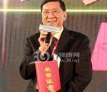 广东省人民医院名誉院长林曙光荣获终身成就奖